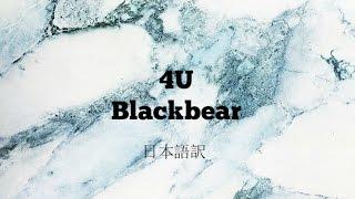 4U - Blackbear (acoustic ver) Japanese lyrics
