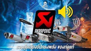 รวมเสียงท่อ Akrapovic Ninja zx6R ,Versys-X 300 ,XMax 300 ,MT07 ,Forza 300 ,Z900 ,GTR1400