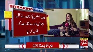 SC summons Hamza Shehbaz, Ayesha Ahad tomorrow | 10 June 2018 | 92NewsHD