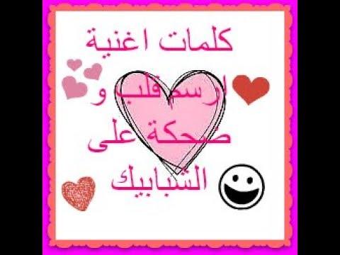 كلمات اغنية اعلان ارسم قلب مؤسسة مجدي يعقوب - Nona Lovely