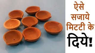 Best Way to Decorate Diya this Diwali | Diya Decoration Idea | Diya Decoration for Competition
