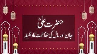 Quote: Hazrat Ali R.A | 16 May 2018 | 92NewsHD