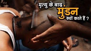 मृत्यु के बाद मुंडन क्यों करते हैं ? Mundan Hindu Tradition | अर्था । आध्यात्मिक विचार