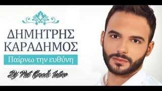 DjPat Greek Intro (Dimitris Karadimos - Pairno tin euthini)