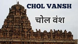 Chol vansh  चोल वंश