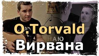 O.Torvald (О.Торвальд) - Вирвана (на гітарі by MuseTANG)