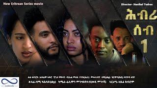 New Eritrean series Movie 2021 HBRI SEB (ሕብሪ ሰብ) Part 1