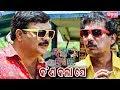 New Odia Film - Hey Prabhu Dekha De | Best Comedy Scene - Kan Kala Se | Sarthak Music | Sidharth TV