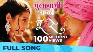 गुलाबाची कळी | Gulabachi Kali | Full Song | Tu Hi Re | Swwapnil Joshi, Sai Tamhankar, Tejaswini