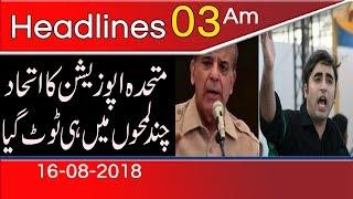 News Headlines & Bulletin   3:00 AM   16 August 2018   92NewsHD