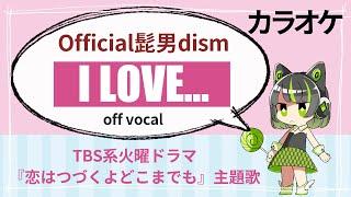 【ハイクオリティーカラオケ】I LOVE… / Official髭男dism『恋はつづくよどこまでも』主題歌 / ワンコーラス 歌詞付
