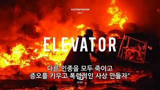 XXXTENTACION - Riot [한글 자막]