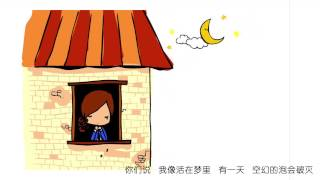 天使 Angel - 陈玮琳 Wei Lin