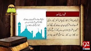 Tareekh Ky Oraq Sy | Shuhada e Uhud| 29 June 2018 | 92NewsHD