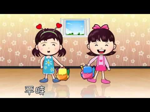 防震宣導 可愛叮嚀篇 - YouTube