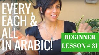 Arabic Beginner Lesson 31 - Every, Each & ALL!