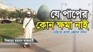 যে পাপ করে মারা গেলে ক্ষমা নাই | Mizanur Rahman Azhari | Bangla Waz | Islamer Rasta width=