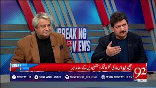 Breaking Views With Malick - 21 January 2018 - 92NewsHDPlus