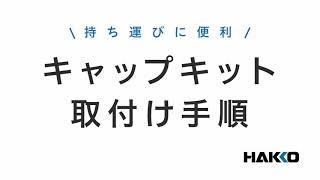 【HAKKO FX-600/FX-601】キャップキット取付け手順