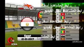 بث مباشر مبارة مصر و اوغندا Watch Egypt vs Uganda Live Today Can 2017