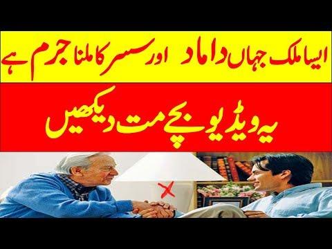 Download Video 1 Aesa Mulk Jahan Damaad Or Susr Ka Milna Jurm Ha ||  Very Interesting Story