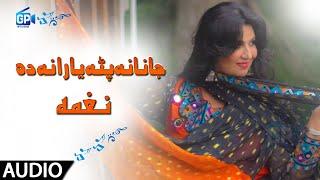 Download Pashto Afghan New Songs Video 3GP MP4 HD - WapZeek Viwap Com