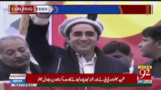 Bilawal Bhutto addresses a public gathering in Gilgit | 18 Nov 2018 | Headlines | 92NewsHD