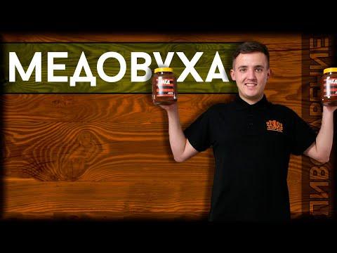 Готовим домашнюю МЕДОВУХУ из набора Beervingem | Рецепт медовухи своими руками