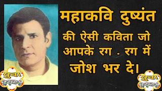 [Hindi kavita] महाकवि दुष्यंत-  हो कहीं भी आग लेकिन आग जलनी चाहिए। Hindi poem .....