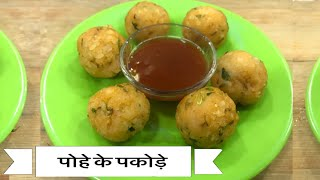 Pohe pakode balls || pohe in different style || pohe cutlet recipe