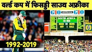 1992-2019 तक हर विश्व कप में South Africa का सफर | #CWC19 | Sports Tak