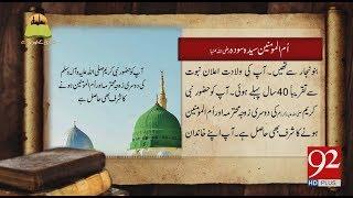 Tareekh Ky Oraq Sy | Ummul Momineen Syeda Sauda Razi Allah Anha | 26 June 2018 | 92NewsHD