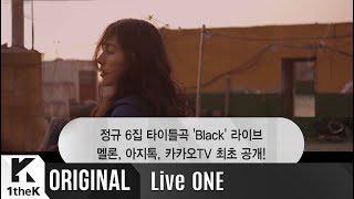 [Teaser] Live ONE(라이브원): Lee Hyori(이효리)_Black