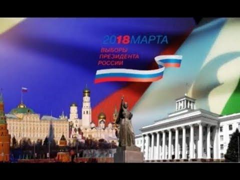 Выборы Президента России. Кабардино-Балкария. 18 марта 2018 г.