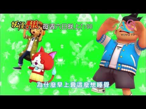 妖怪體操第一_中文版 - YouTube