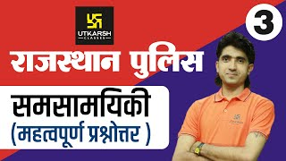 Current Affairs    Rajasthan Police Constable Online Classes   Class-3    By Dr. Mukesh Sharma width=