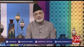 Quote| Shere Khuda Hazrat Ali Karam Allah Wajho | 24 April 2018 | 92NewsHD