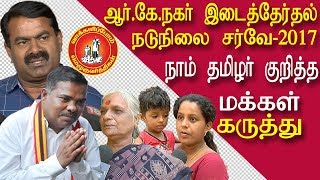 rk nagar election voters opinion on naam tamilar katchi tamil news live tamil news today  redpix
