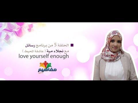 رسائل :: الحلقة 5 :: love yourself enough