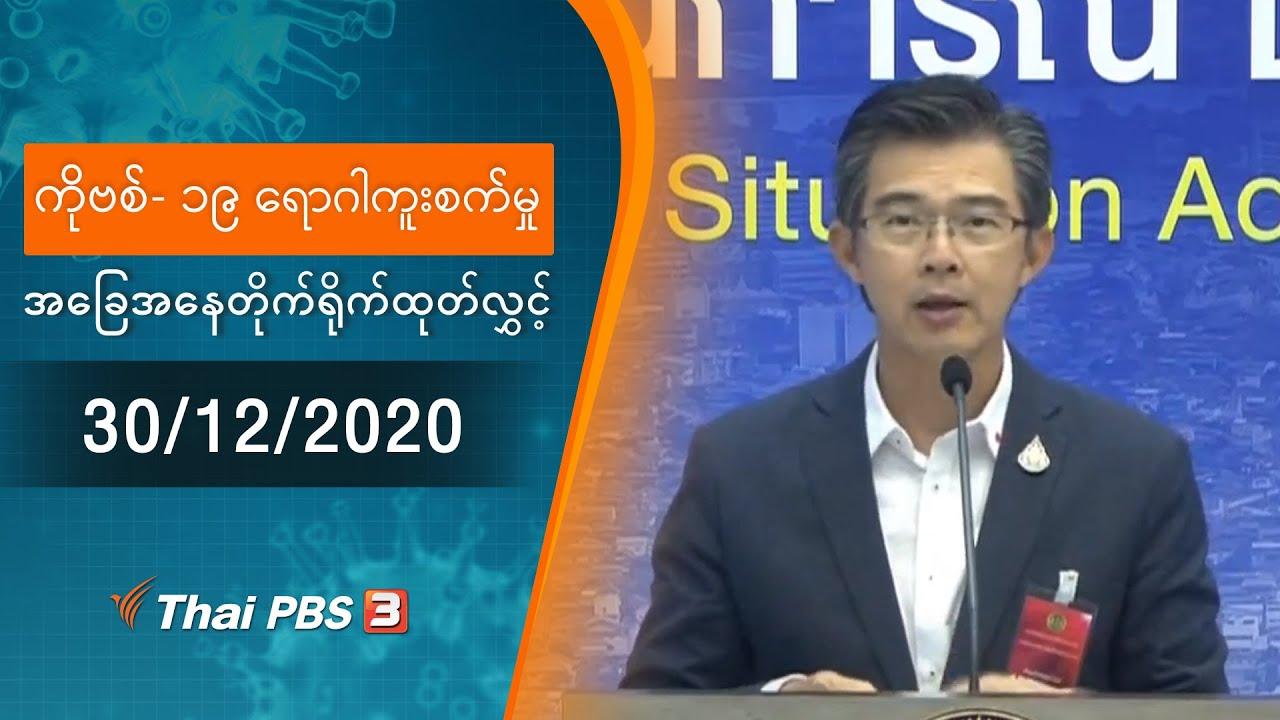ကိုဗစ်-၁၉ ရောဂါကူးစက်မှုအခြေအနေကို သတင်းထုတ်ပြန်ခြင်း (30/12/2020)