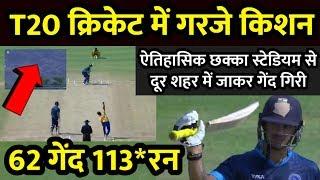 Syed Mushtaq Ali T20 Trophy | Ishan Kishan की तूफानी बल्लेबाजी, Team India में मिलेगा मौका?