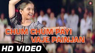 Chum Chum Payi Vaje Painjan | De Dhakka | Full Song | Aarati Ankalikar | Gauri Vaidya
