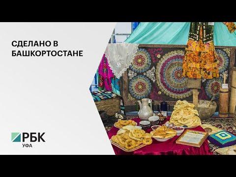 В Башкирии появится шоу-рум местного бренда «Made in Bashkortostan». Телеканал РБК Уфа, 10.07.20