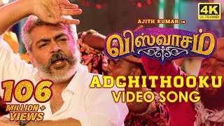 Adchithooku Full Video Song | Viswasam Video Songs | Ajith Kumar, Nayanthara | D Imman | Siva