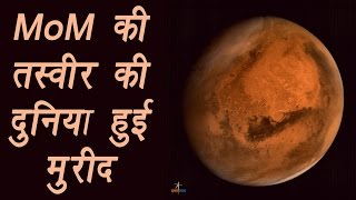 Mars captured by Mangalyaan becomes cover of National Geographic | वनइंडिया हिन्दी