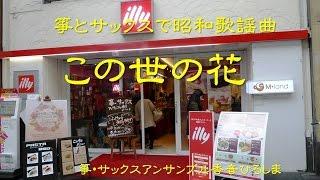 箏とサックスで昭和歌謡曲「この世の花」昭和30年