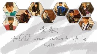 靑春; tell me what it is - SF9 (에스에프나인) [HAN/ROM/ENG COLOR CODED LYRICS]