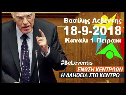 Ξεπουλούν την Μακεδονία... (Β. Λεβέντης, Κανάλι 1, 18-9-2018)