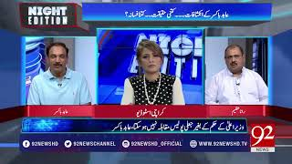 Disclosures of Abid Boxer about Shehbaz Sharif | 20 July 2018 | 92NewsHD