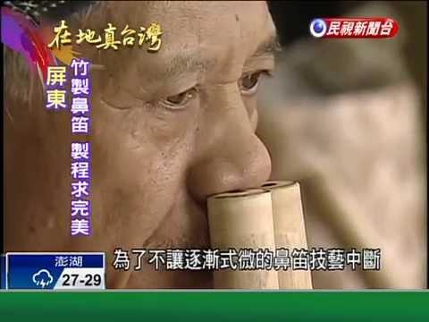 2014.05.18【在地真台灣】人間國寶!屏東鼻笛藝師謝水龍 - YouTube